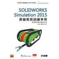 SOLIDWORKS Simulation 2015 原廠教育訓練手冊