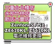 三重/永和/新店【蘋果電信】ASUS華碩 Zenfone5 5z ZE620KL ZS620KL 電池 原廠電池 換電池