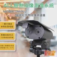 【中興生物機電】DM06-2 紅外線熱像儀 AI人臉體溫偵測門禁系統(附ASUS 24吋螢幕)