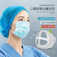 【口罩透氣3D立體支架】二代口罩舒適內托 一組/60入(防疫商品/肺炎防疫/口罩隔離)
