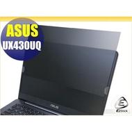 【Ezstick】ASUS UX430 UX430U UX430UQ 筆記型電腦防窺保護片 ( 防窺片 )
