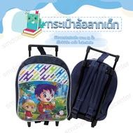 Kids กระเป๋าเป้เด็ก กระเป๋าเป้มีล้อลาก เป้สะพายหลัง กระเป๋าเดินทางเด็ก กระเป๋าล้อลากเด็ก กระเป๋านักเรียน เป้มีล้อลากเด็ก กระเป๋าเด็กล้อลาก เป้นักเรียน [13นิ้ว] [ลายเด็กชายคู่]