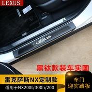 雷克薩斯/LEXUS/凌志-NX改裝 NX200迎賓踏板 NX200t 300門檻條 NX專用踏板
