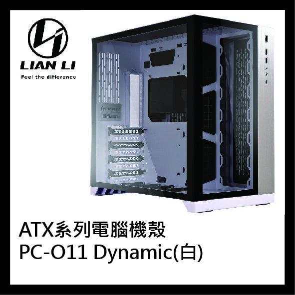 LIAN LI 聯力 ATX系列電腦機殼 - PC-O11 Dynamic(白)