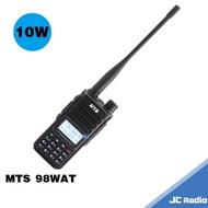 MTS 98WAT 雙頻無線電對講機 大功率 10W輸出