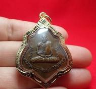 จี้เหรียญหลวงพ่อกวย วัดโฆสิตราม รุ่น3 ปี2521 เนื้อทองแดง หลังหนุมาน จ.ชัยนาท