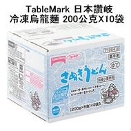 ★免運可刷卡【HH先生好市多代購】TableMark 日本讚岐 冷凍烏龍麵 200公克X10袋 讚岐烏龍麵