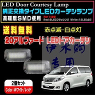 豐田ALPHARD VELLFIRE 20系LED門邊燈車門迎賓燈照地燈