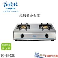 純銅安全台爐TG-6303B