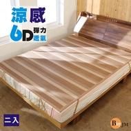 BuyJM-二入6D涼感彈力透氣亞藤涼蓆/涼墊(3尺/3.5尺/5尺/6尺)G-D-GE017
