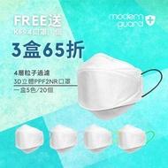 Modern Guard - 3D立體口罩 (新年促銷三盒65折) 4層粒子過濾PPF2 NR–20片/盒 (成人用)(每單送KF94口罩1個)