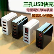 【現貨】蘋果快充頭Hero3.4A數位快充頭 快速充電器 蘋果安卓通用