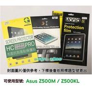 Asus ZenPad 3s 10〈Z500M P027 / Z500KL P00I〉亮面保護貼 平板螢幕貼 透亮保護膜