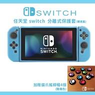 任天堂 Nintendo Switch 分離式全機保護套 (霧透藍) 加贈貓爪套、9H 鋼化膜