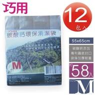 【巧用】碳酸鈣環保清潔袋--中 55x65cm(12包入 紅/藍 雙色混出)
