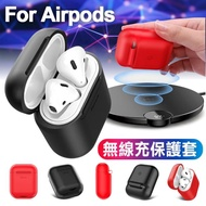 【BASEUS】for Airpods 無線保護+充電保護套 Airpods一代與二代皆可使用
