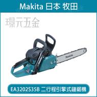 99購物節 MAKITA 牧田 EA3202S35B 二行程引擎式鏈鋸機【璟元五金】