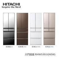 (贈麗克特攪拌組+線上申請禮)HITACHI日立 527L六門琉璃變頻冰箱 RHW530JJ