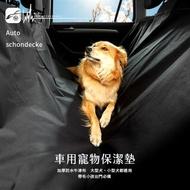 CA22【車用寵物保潔墊 後座】防水好清理 安裝快速 大型小型犬都適用 毛小孩出門必備 輕鬆維持愛車整潔 BuBu車用品