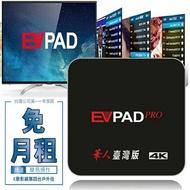 【Evpad台灣版3豪禮】免費第四台 雙直播/雙點播 送無線滑鼠,AV線,i8鍵盤注音版,還原卡/秒殺安博小米千尋