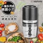 【KINYO】OREO多功能調理機/果汁機(JC-13)健康很簡單