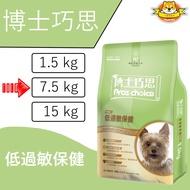 博士巧思 低過敏保健配方 7.5kg & 15kg 包裝
