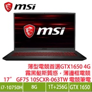 MSI GF75 Thin 10SCXR-063TW 微星十代輕薄極窄邊框電競筆電戰鬥版/i7-10750H/GTX1650 4G/8G/1TB+256G PCIe/17.3吋 120Hz FHD/W