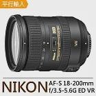 NIKON AF-S DX NIKKOR 18-200mm f/3.5-5.6 G ED VR II 標準變焦鏡頭*(平行輸入)-買就送抗UV保護鏡(72mm)+拭鏡筆