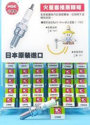 《jf》KYMCO光陽正廠零件/CR8E火星塞~雷霆150Brembo,G6,VENOX260