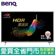 BENQ50型4K聯網HDR護眼大型液晶顯示器_含視訊盒E50-700含配送到府+標準安裝