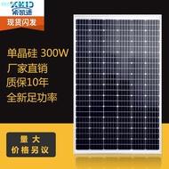 全新300W單晶太陽能板太陽能電池板發電板光伏發電系統12V家用