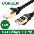綠聯 1.5M CAT7網路線 STP版 黑色