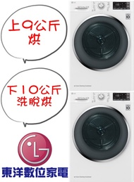 [免運+安裝] LG WD-S105DW + WR-90TW 上烘下洗