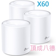 TP-LINK DECO X60 AX3000 2入 3入 智慧家庭網狀 Wi-Fi 系統 AI MESH【折扣碼現折】