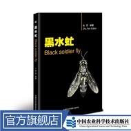 熱賣❃黑水虻水牤課農業圖書農科院