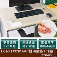 《C&B》DESK MAT透明桌墊 / 地墊 - 100*60CM