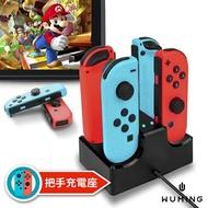 Switch 四合一 搖桿 充電座 NS 主機  JOY-CON 手把 充電器 座充 USB 任天堂 Nintendo  瑪莉歐 『無名』 N02100