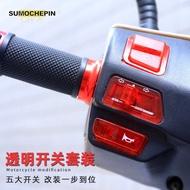 【現貨】摩托車電動車改裝開關大燈轉向燈遠近變光喇叭透明五大開關配件