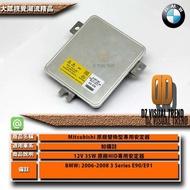 【大眾視覺潮流精品】12V 35W HID 專用安定器 原廠安定器 BMW 3系列 E90 E91