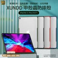 【XUNDD】甲殼蟲系列 四角防護保護殼 For APPLE  iPAD AIR 3 / PRO (10.5吋)