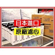 【森元電機】原廠日本製Panasonic濾心TK7415C1(1支)PJ-A301.TK7205ZTA.TK7405ZTA.TK7418ZTA.TK7215ZTA可用