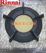 【金鶴居家生活館】林內牌 Rinnai  內焰爐 爐架  (適用RTS-265 / RBTS-266) 原廠公司貨