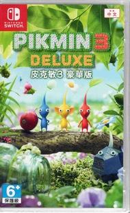 現貨中 Switch遊戲NS 皮克敏 3 豪華版 Pikmin 3 Deluxe 中文版10/30【板橋魔力】