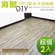 【貝力地板】海島 石塑防水DIY卡扣塑膠地板-1622 桑達古橡(兩箱/0.84坪)