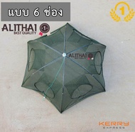 Alithai มุ้งดักปลา ดักกุ้ง ตาข่ายดักกุ้ง ตาข่ายดักปลา ขนาด 4/6/8ช่อง fishing