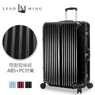 【加賀皮件】Leadming 俐德美 登峰造極 多色 拉絲 鋁框 旅行箱 拉桿箱 20吋 行李箱