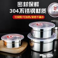 不銹鋼保鮮盒密封碗304帶蓋圓形湯碗 便當碗泡面碗學生宿舍易清洗