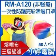 【小婷電腦*口罩】現貨 全新 RM-A120一次性防護亮彩漸層口罩 50入/包 3層過濾 熔噴布 高效隔離(非醫療)