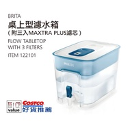 ❤COSTCO好貨》Brita 桌上型濾水箱 8.2公升 (附三入MAXTRA PLUS濾芯)《嗨! CP 好市多代購》
