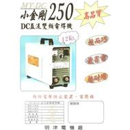 《明洋電機廠》DC-250 小金剛直流變頻電焊機(皆未含稅價)